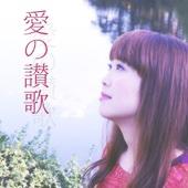 Aino Sanka - Hymne a L'amour- (feat. Aya Kosuge)