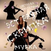 Gypsy Dance 2 (Tsyganochka #2)