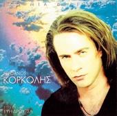 Stefanos Korkolis & Dimitris Mitropanos - Kapies Fores artwork