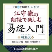 江守徹の朗読で楽しむ「易経入門」乾為天(けんいてん)