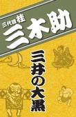 NHK落語シリーズ 三代目桂三木助「三井の大黒」