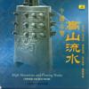 Xiang Sihua & Zhang Wei-Liang