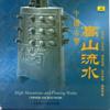 Offering Sacrifices - Hubei Art Troupe Band & Zhang Wei-Liang