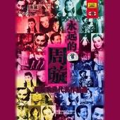 Unforgettable Zhou Xuan (Yong Yuan de Zhou Xuan)