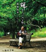 Semi Shigure (Original Karaoke)