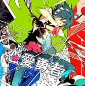 Renai Yuusha (feat. GUMI) - Last Note.