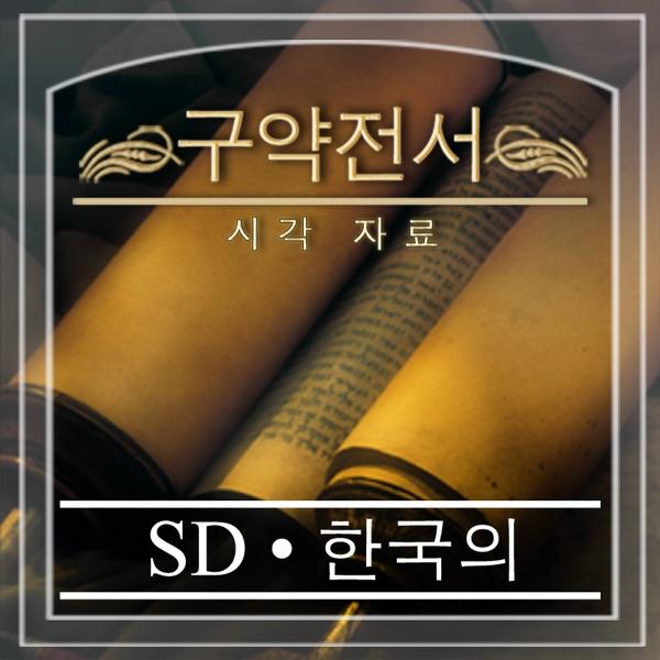 구약전서 시각 자료 | SD | KOREAN