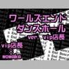 ワールズエンド・ダンスホール ver.vip店長 - Single