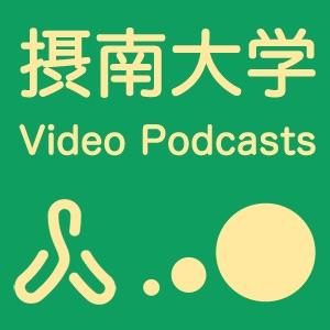 からだの電気をはかろう / 大阪中学生サマーセミナー 2009 / 摂大 Podcasts