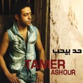 Tislam - Tamer Ashour