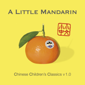 Chinese Children's Classics, Vol. 1.0