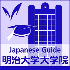 大学院・法科大学院・専門職大学院ガイド(日本語) Graduate Schools Campus Guide - Japanese