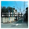 STAND BY ME - Single ジャケット写真