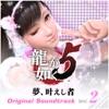 龍が如く5 夢、叶えし者 オリジナルサウンドトラック Vol.2