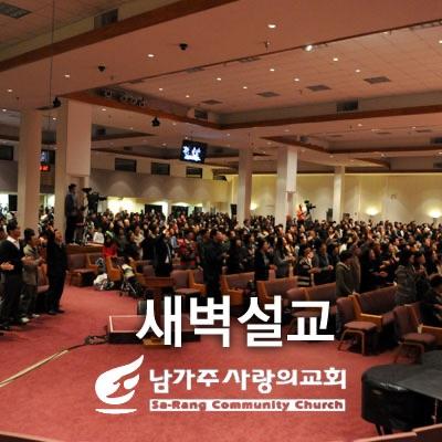 남가주사랑의교회 새벽설교 팟캐스트 VOD/AOD