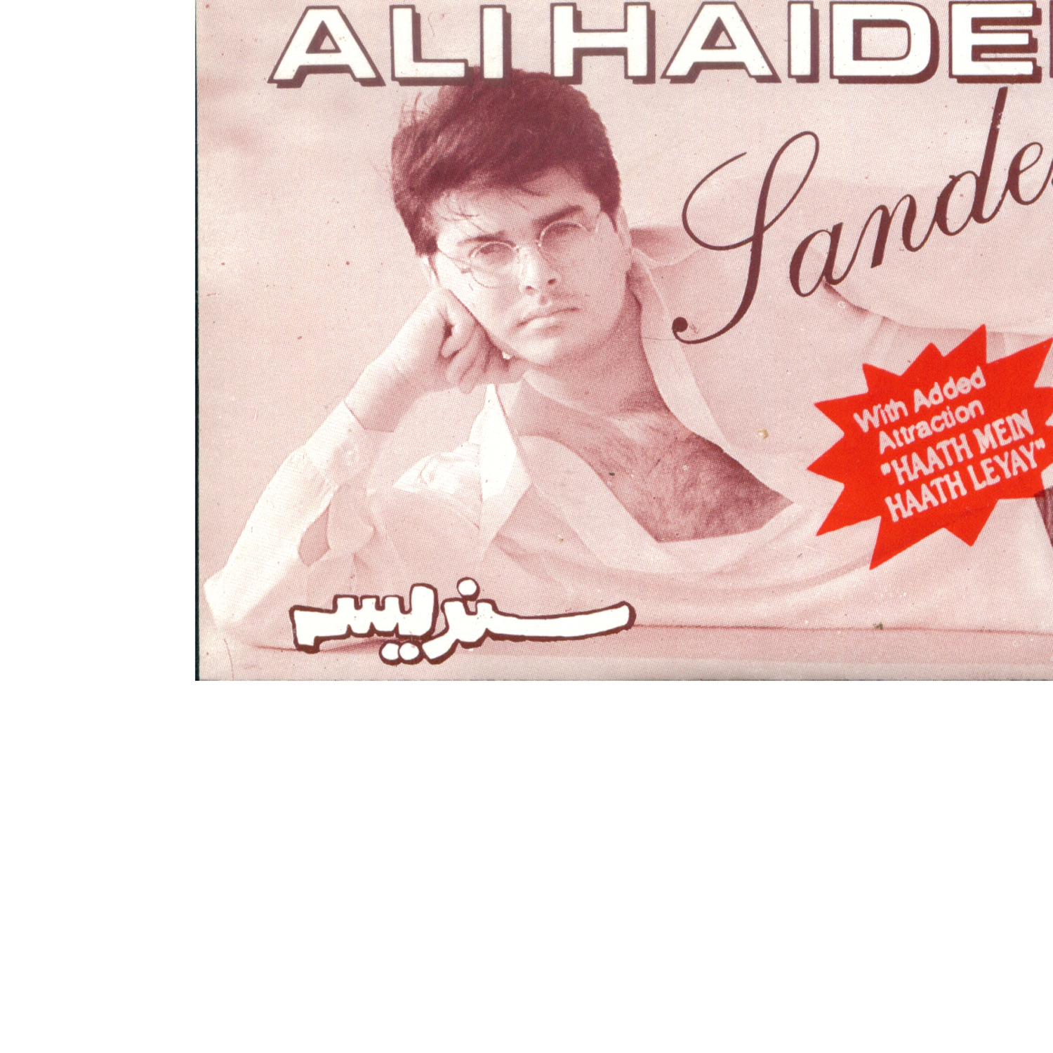 Ali Haider Chahat Free Download