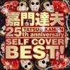 TATSUO KAMON 25th anniversary SELF COVER BEST! ジャケット写真