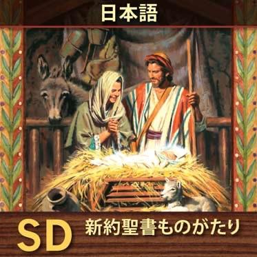 新約聖書ものがたり | SD | JAPANESE