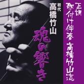 1st Takahashi Chikuzan Spirts of Tsugaru-Jyamisen Seichou Utatsuke Bannsou Takahashi Chikuzan Ryu