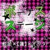 ボーナスステージ ver.蛇足×【蓮】 - Single