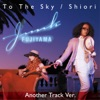 To The Sky / 栞 (Another Track Ver.) ジャケット写真