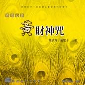 清境心語: 黃財神咒