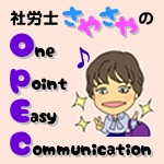 社労士さやさやの「One Point Easy Communication」