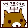 アナロ熊 - Single