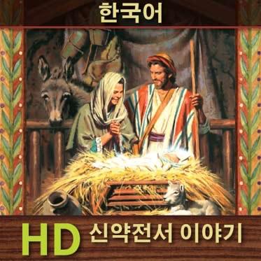 신약전서 이야기 | HD | KOREAN
