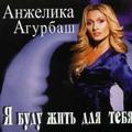 Агурбаш Анжелика Здравствуй, Новый Год