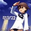 ストライクウィッチーズ 2 オープニング・テーマ - EP