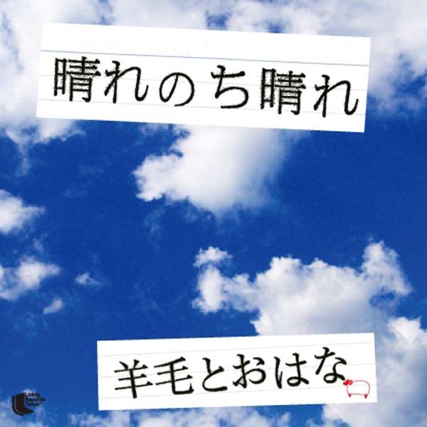 羊毛和花 - 晴れのち晴れ - Single