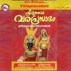 Sree Muthappa Varaprasadam