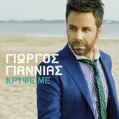 Kripse Me - Giorgos Giannias