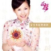 The Tone of Qinglongs