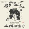 Gauche the Cellist (The fantasy world of Kenji Miyazawa)