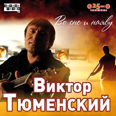 ТЮМЕНСКИЙ Виктор - Одноклассники