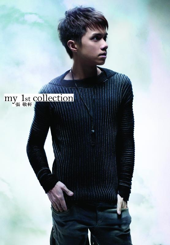 張敬軒 - My 1st Collection