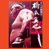 Saraba Hakaio... Hashimoto Shinya Nyujou Thema Kyoku - Single