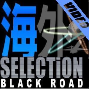 海外ブラックロード SELECTION