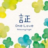 証・One Love