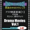 シネマ・クラシックス ドラマ映画音楽-1- 不死鳥,花ひらく 眞知子より