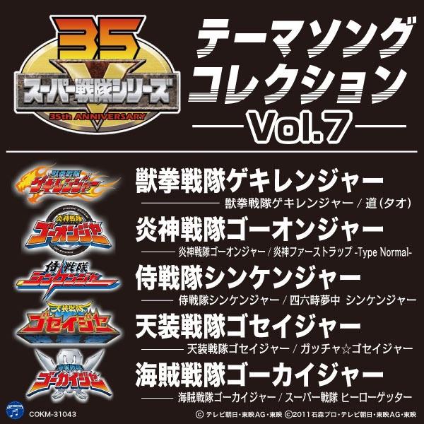 スーパー戦隊シリーズ テーマソングコレクション Vol.7                            Various Artists