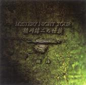 MYSTERY NIGHT TOUR 稲川淳二の怪談 Selection 6(樹海)