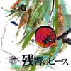 Zankyou No Piece - EP