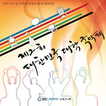 제2회 대한민국 대학국악제 (The 2nd Korean University Gukak Festival) – Various Artists