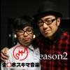 SMJ全日本スキマ音楽season2