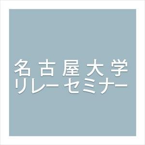 名古屋大学リレーセミナー 夢見た今と夢見る未来
