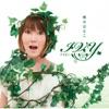 ☆自演乙☆ソング2〜世界編〜 - Single