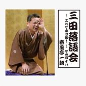 三田落語会~これぞ本寸法!~その48